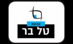 לוגו קבוצת טל בר